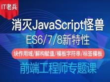 消灭JavaScript怪兽第三季(1-4):块作用域/解构赋值/模板字符串
