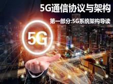 5G通信协议与架构 第一部分:5G系统架构导读-基于R15