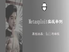 Kali Linux攻防之Metasploit渗透框架实战技巧篇
