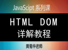 HTML DOM 教程 在线培训视频教程