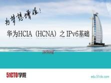 华为HCIA(HCNA)之 IPv6基础