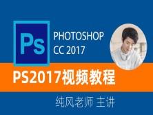 纯风PS2017视频教程一站式学习PHOTOSHOP高清录播设计教程