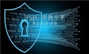 IPSEC 实践视频课程