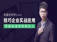 Excel小白到精通函数透视表图表技巧数据处理电子表格分析办公软件