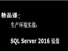 精品课:生产环境实战 SQL Server 2016 镜像
