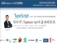 轻松学:Typescript从基础到实战