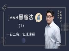 Java黑魔法(1):一石二鸟>>实现注释
