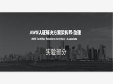 AWS认证解决方案架构师-助理级(实验部分)