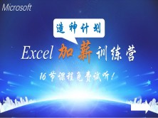 [松哥]Excel加薪训练营-从小白到高手