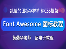 Font Awesome图标,Font Awesome中文手册,FontAwesome使用教程