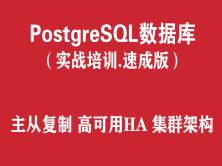 PostgreSQL数据库实战培训课程(速成版)