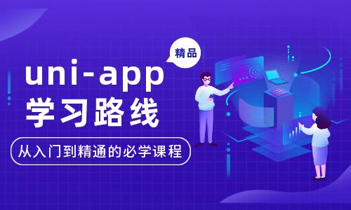 uni-app学习路线
