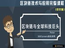 区块链与全球科技巨头(中文版)