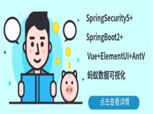 SpringBoot2+Spring Security+Vue+ElementUI+AntV实战班