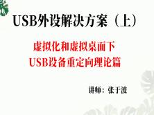 USB外设解决方案(上)-虚拟化和虚拟桌面下USB设备重定向视频课程