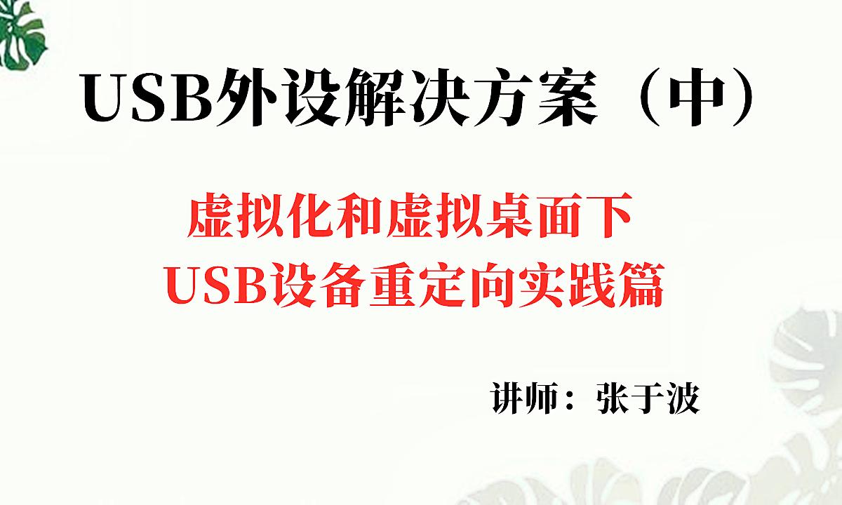 USB外设解决方案(中)-虚拟化和虚拟桌面下USB设备重定向实践篇视频课程