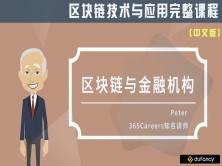 区块链与金融结构(中文版)