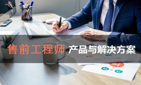 售前工程师系列【产品与解决方案(华为篇)】