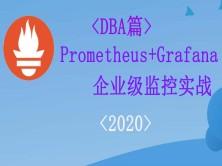 Prometheus+Grafana企业级监控实战(数据库监控篇)2020版视频课程