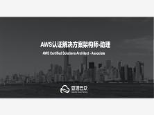 AWS认证解决方案架构师-助理级