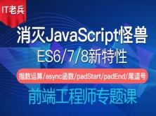 消灭JavaScript怪兽第三季(18-19):async函数/指数运算/函数参数尾逗号