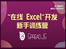 """""""在线Excel""""开发新手训练营"""