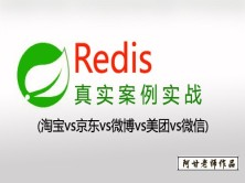 Redis与SpringBoot一线互联网实战①