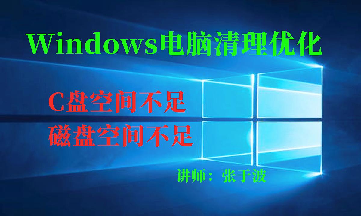 Windows电脑清理优化-简单几步解决C盘空间不足磁盘空间不足视频课程