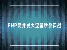 PHP实战高并发大流量秒杀系统