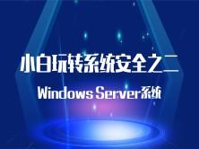 Windows Server系统安全