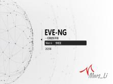 网络安全大串烧之MARS带你玩转EVE-NG