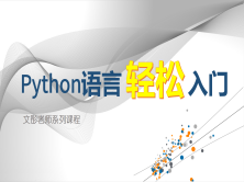 Python语言轻松入门视频课程