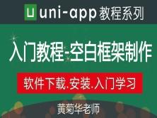 uni-app入门教程-通用空白框架的制作(含源代码和软件)