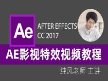 纯风AE影视特效视频教程after effect