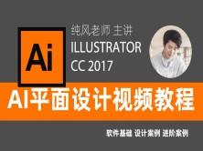 纯风老师AI平面设计视频教程