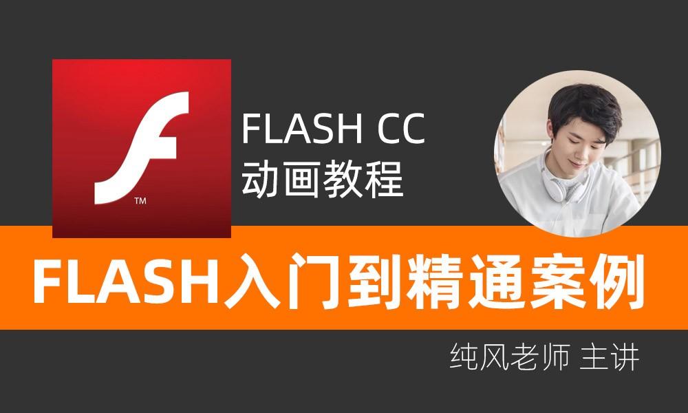 纯风老师FLASH动画制作视频教程