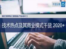 技术热点及其商业模式干货 2020+