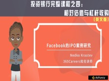 Facebook的IPO案例研究