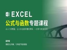 Excel公式与函数从入门到精通高效办公课程