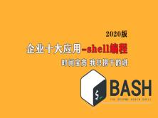 [张彬linux]企业十大应用-shell编程