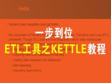 kettle之ETL一步到位视频课程
