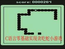 C语言经典项目:C语言0基础实现贪吃蛇小游戏