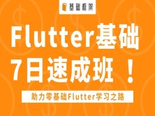 Flutter基础