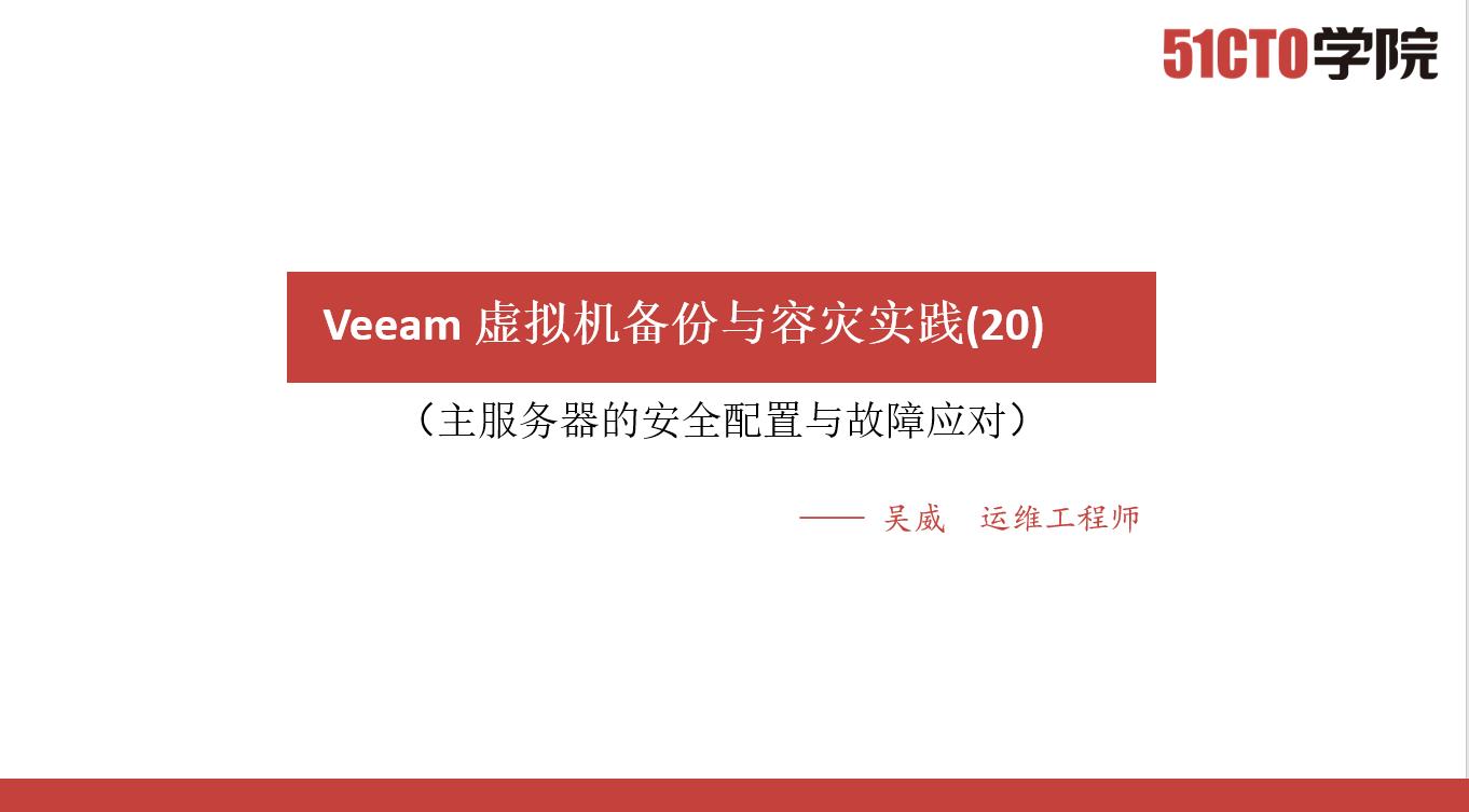 Veeam 虚拟机备份与容灾实践(20)Veeam服务器的安全配置与故障应对