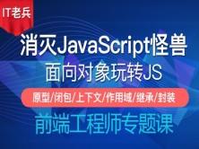 消灭JavaScript怪兽第二季(6-8):原型/instanceof/上下文/作用域