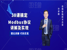 Modbus 协议讲解及实现