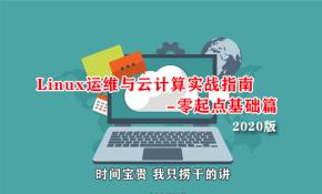 Linux运维与云计算实战指南2020版-零起点基础篇