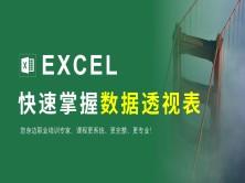 快速掌握Excel数据透视表 从入门到精通Excel数据统计与分析 SQL多表合并应用