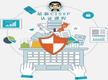 CISSP(2020年春季已更新)官方认证学习指南-更新到2020年-官方授权第八版本