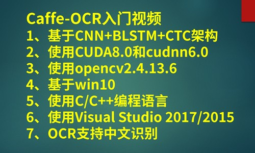 caffe_ocr深度学习入门视频